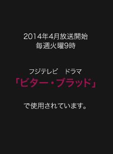 フジテレビドラマ 「ビター・ブラッド」