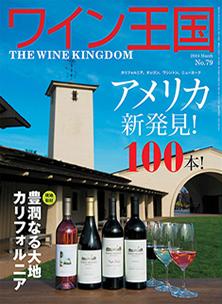 ワイン王国 2014年3月号