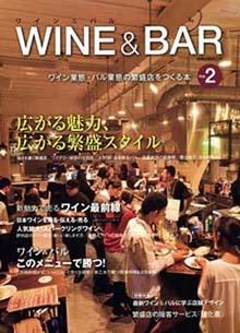 WINE&BAR2