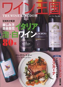 ワイン王国2017年5月号