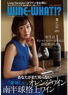 WINE-WHAT!?2019年5月号